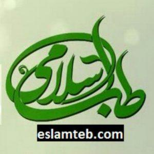 کانال مجله طب اسلامی