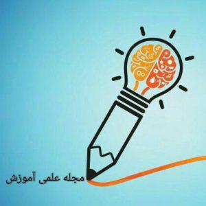 کانال مجله علمی آموزش