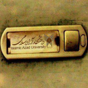کانال زنگ| فوری از دانشگاه آزاد اسلامی