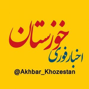 کانال اخبار خوزستان