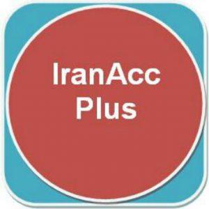 کانال حسابداران و حسابرسان ایران IranAccPlus