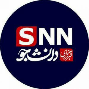 کانال SNN.ir|اخبار داغ