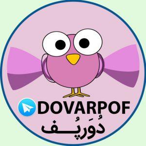 کانال 🎀 DOVARPOF 🎀