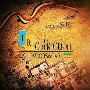 کانال IRcollection   ایران کلکسیون