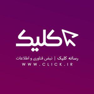 کانال Click