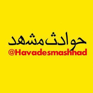 کانال حوادث مشهد