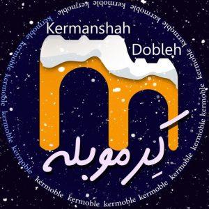 کانال KERMOBLEH