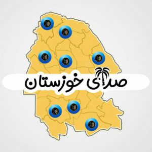 کانال صدای خوزستان