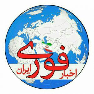 کانال اخبار فوری ایران