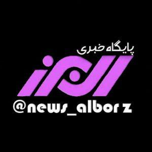 کانال پایگاه خبری البرز
