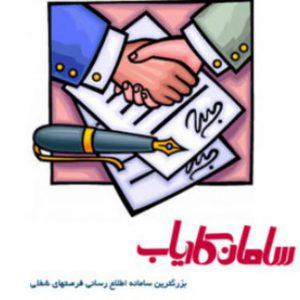 کانال استخدامی سامان کاریاب 🖊