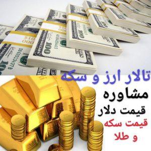 کانال قیمت دلار سکه آبشده و پشت خطی