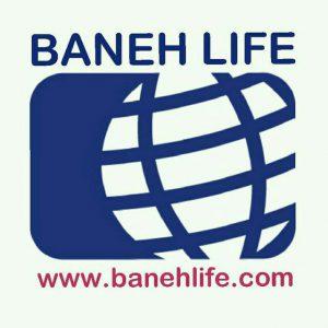 کانال BANEH LIFE بانه لایف