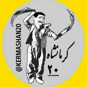 کانال کرمانشاه ۲۰