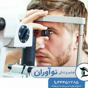 کانال eye_noa eye