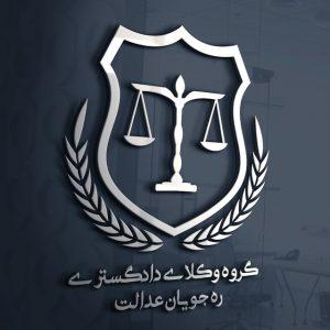 کانال گروه وکلای دادگستری ره جویان عدالت