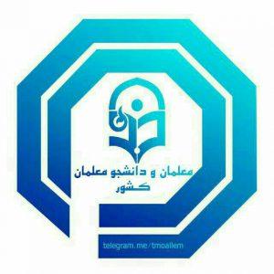 کانال معلمان و دانشجو معلمان کشور