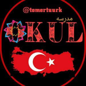 کانال OKUL آموزش تورکی استانبولی