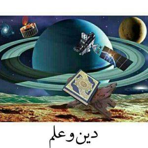 کانال دین و علم
