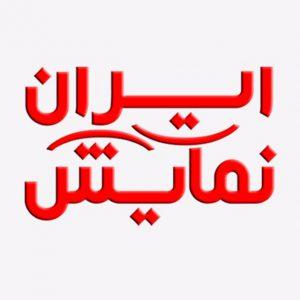 کانال ایران نمایش
