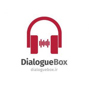 کانال ♫ DialogueBox | دیالوگ باکس