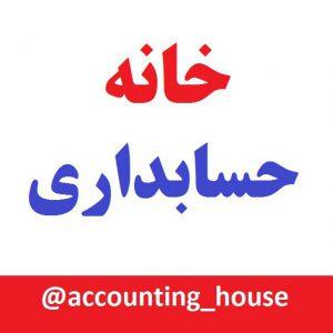 کانال خانه حسابداری