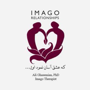 کانال رابطه امن (بنیاد ایماگو در ایران)
