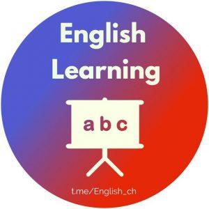 کانال سرای آموزش انگلیسی