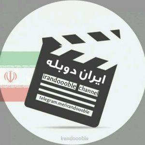 کانال ایران دوبله