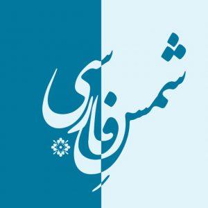 کانال | شمسـِ فارسى |