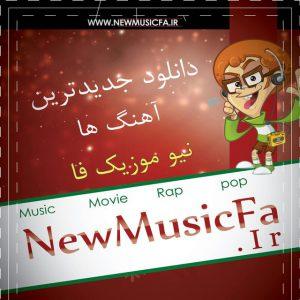 کانال NewMusicFa