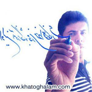 کانال لطفعلی خانی _ امضا و خط ✒️