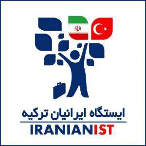 کانال ایستگاه ایرانیان ترکیه