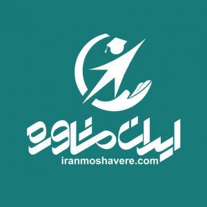 کانال ایران مشاوره