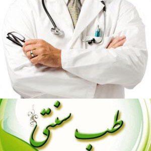 کانال 💥اطلاعات پزشکی و طب سنتی💥