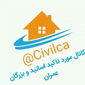 کانال Civilca