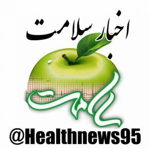 کانال اخبار سلامت ™