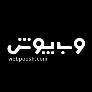 کانال وب پوش | webpoosh
