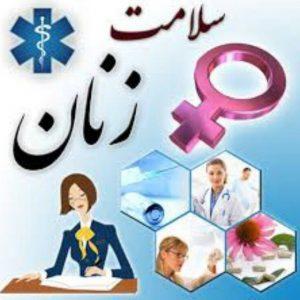 کانال بهداشت زنان و مامایی