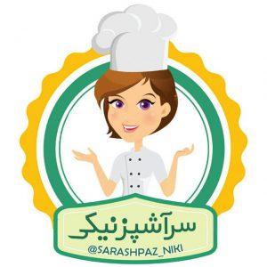 کانال 🍎 آشپزی با نیکی 🍎