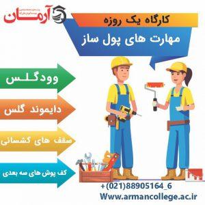کانال مهارت های پول ساز