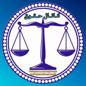 کانال حقوق