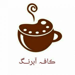 کانال کافه آبرنگ