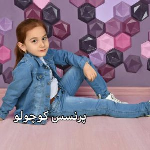 کانال لباس کودک پرنسس کوچولو