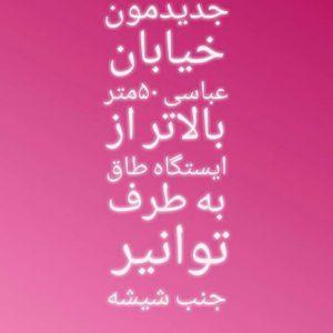 کانال گالری محمدی (ویداس)