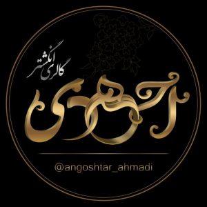 کانال گالری انگشتر احمدی