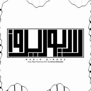 کانال ✔️ radioDiroooz
