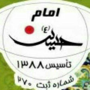کانال 🌹موسسه فرهنگی قرآن وعترت امام حسین(ع)چالوس