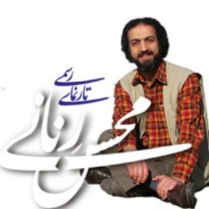 کانال Renani Mohsen / محسن رنانی