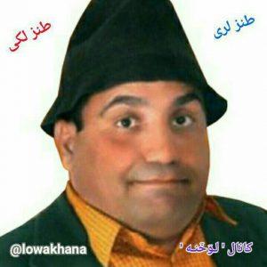 کانال لوخنه_لرستانیا